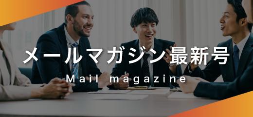 メールマガジン最新号